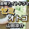 セミオトコ動画1話をPandora,dailymotionで無料視聴!7月26日放送日
