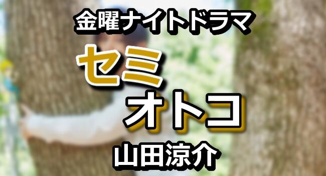 ドラマ 動画 セミオトコ