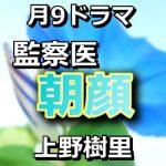 ドラマ『監察医 朝顔』番宣情報!CM予告動画も一挙公開!上野樹里出演番組
