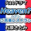 Heaven?ご苦楽レストラン1話ネタバレ感想!超変わり者のオーナー黒須仮名子の野望