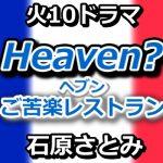 Heaven?ご苦楽レストラン3話ネタバレ感想!伊賀の母VS仮名子の自己都合バトル!